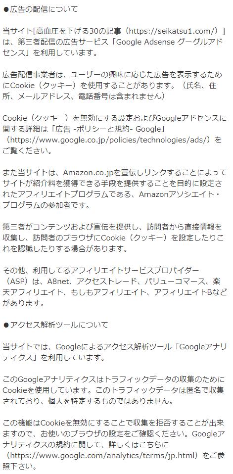 seikatsu1.comプライバシーポリシー1