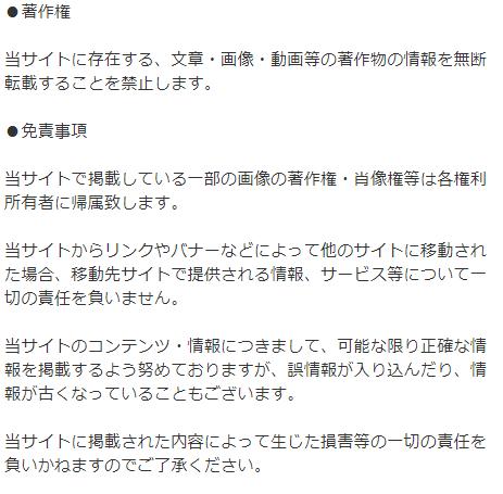 eikatsu1.comプライバシーポリシー2